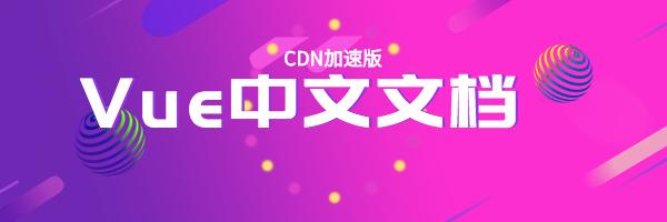 vue中文文档